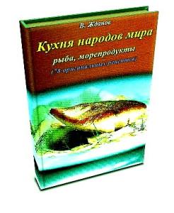 Кухня народов мира-рыба, морепродукты