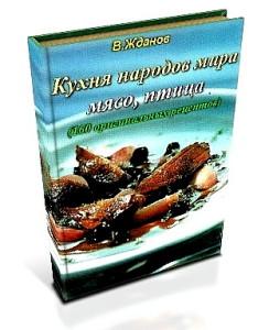обложка книги мясо, птица