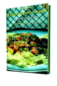 Кухня народов мира-крупа, макароны