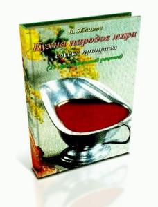 книга - соусы, приправы