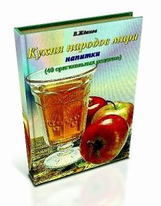 книга - напитки