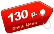 цена 130