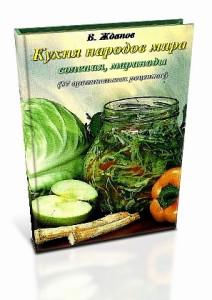 книга - соления, маринады