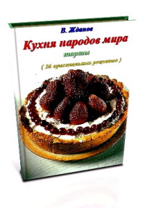книга - торты