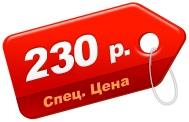 цена 230